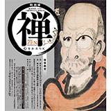 東京国立博物館で開催される東京展のペア入場券を5組10名様にプレゼント
