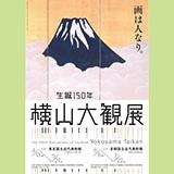 東京国立近代美術館のペア観覧券を5組10名様にプレゼント