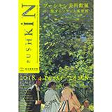 東京都美術館「プーシキン美術館展」のペア観覧券を5組10名様にプレゼント