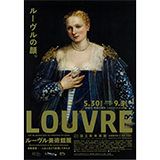 国立新美術館「ルーヴル美術館展 肖像芸術」のペア観覧券を5組10名様にプレゼント