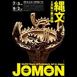 東京国立博物館 特別展「縄文—1万年の美の鼓動」の無料ペア観覧券を5組10名様にプレゼント