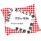 東京都美術館「おべんとう展」のペア観覧券を5組10名様にプレゼント