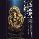 サントリー美術館「京都・醍醐寺 —真言密教の宇宙—」のペア鑑賞券を5組10名様にプレゼント