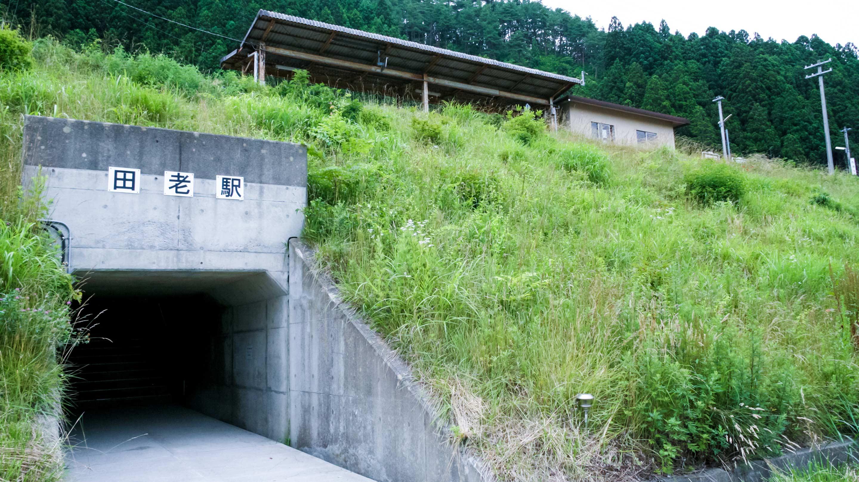 トンネルを入ってからホームに出る三陸鉄道の田老駅。