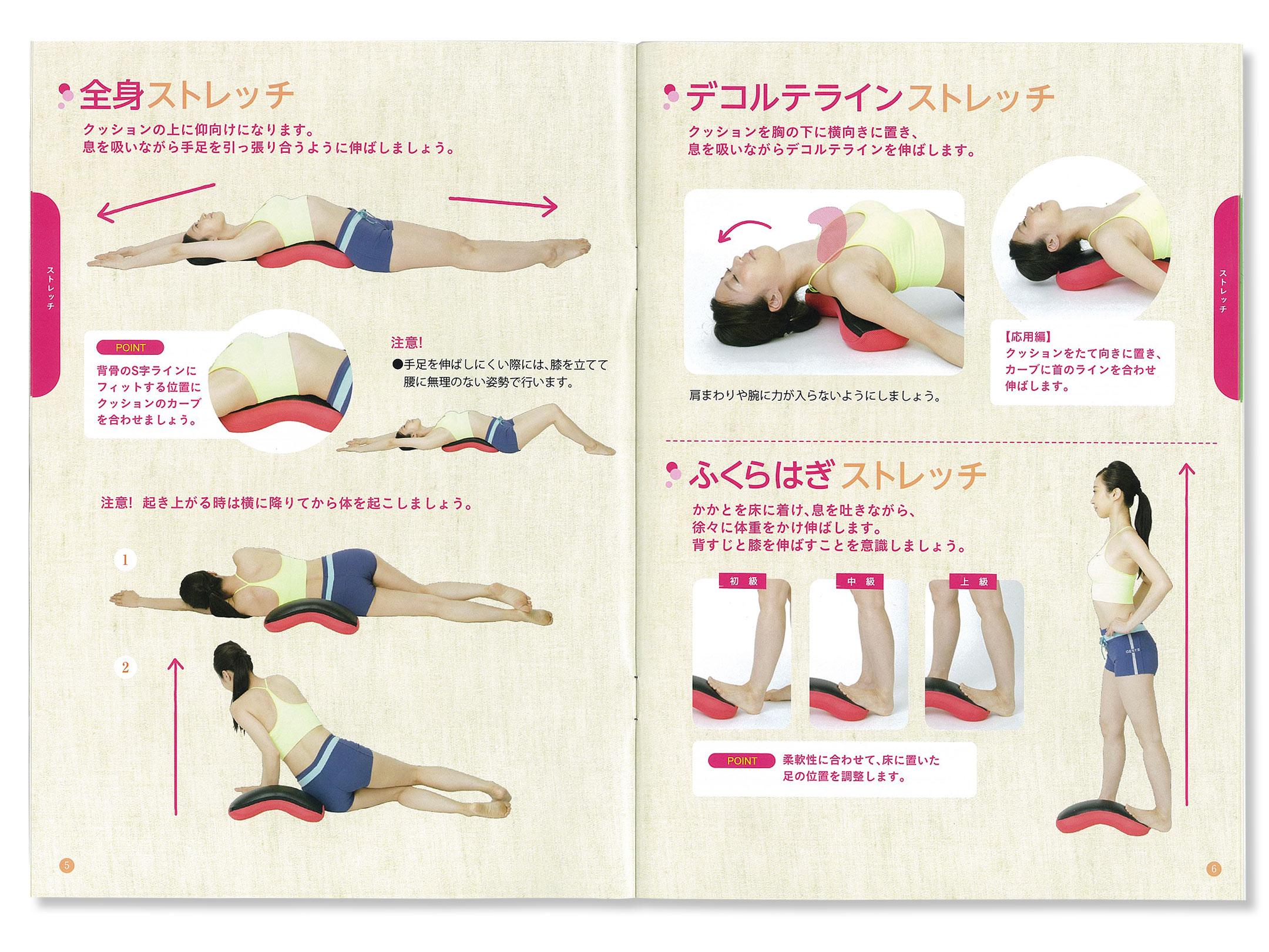 分解写真で、運動のポイントを詳しく解説している。