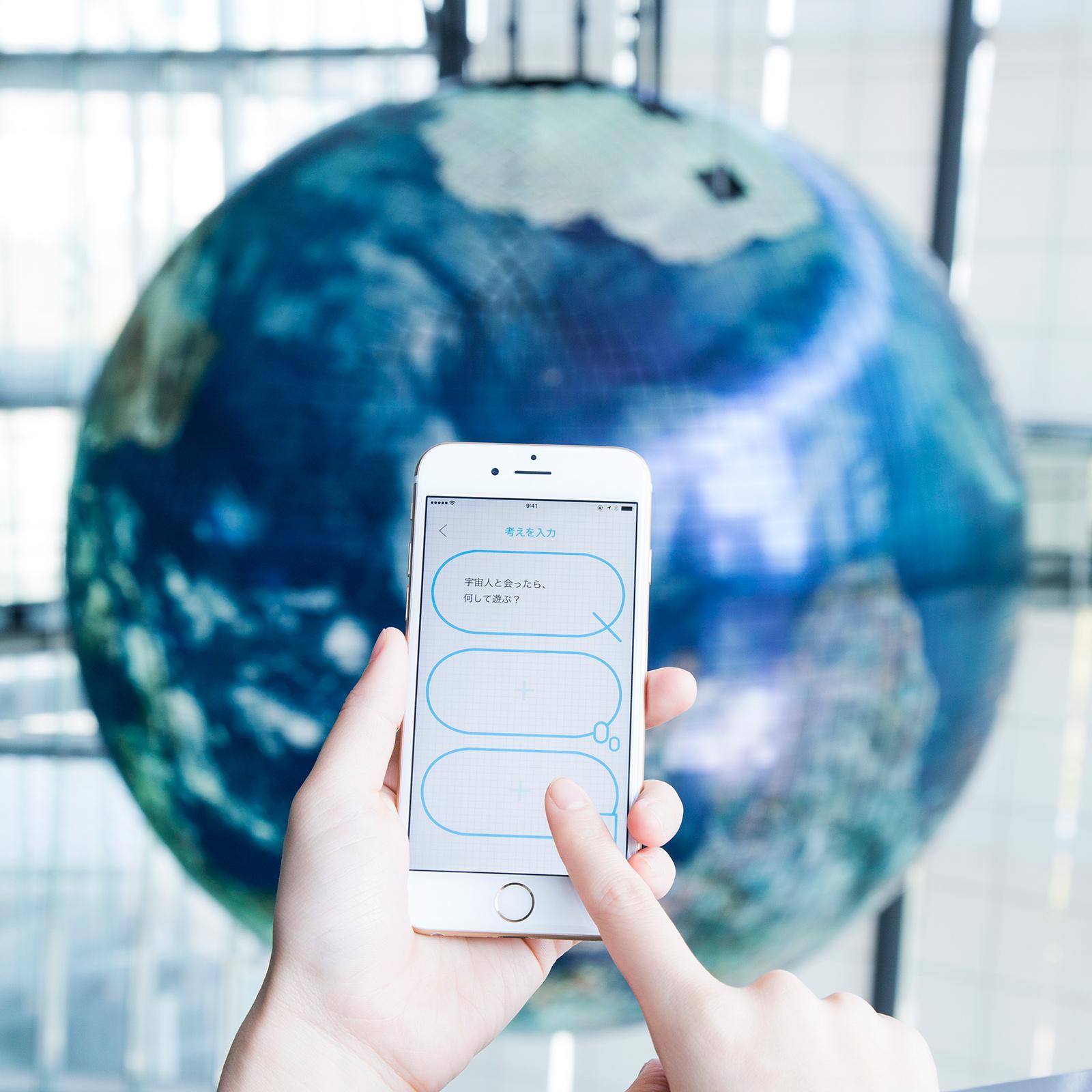 未来館が提案する「未来をつくる思考法」を体験できる無料のスマートフォンアプリ「Miraikanノート」。すべての展示の見どころを紹介する音声ガイドは日本語、英語、中国語、韓国語の4カ国語対応。「未来をつくる思考法」を日常の生活の中で実践できるノート機能も搭載。