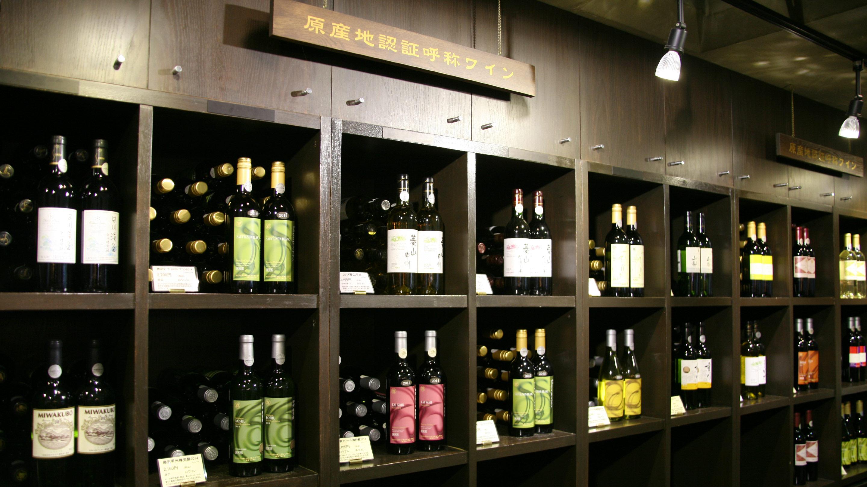 さらに、ぶどう園やワイナリーなども厳密に審査された「甲州市原産地認証呼称ワイン」やプレミアムワイン、一升瓶ワインのコーナーもある。