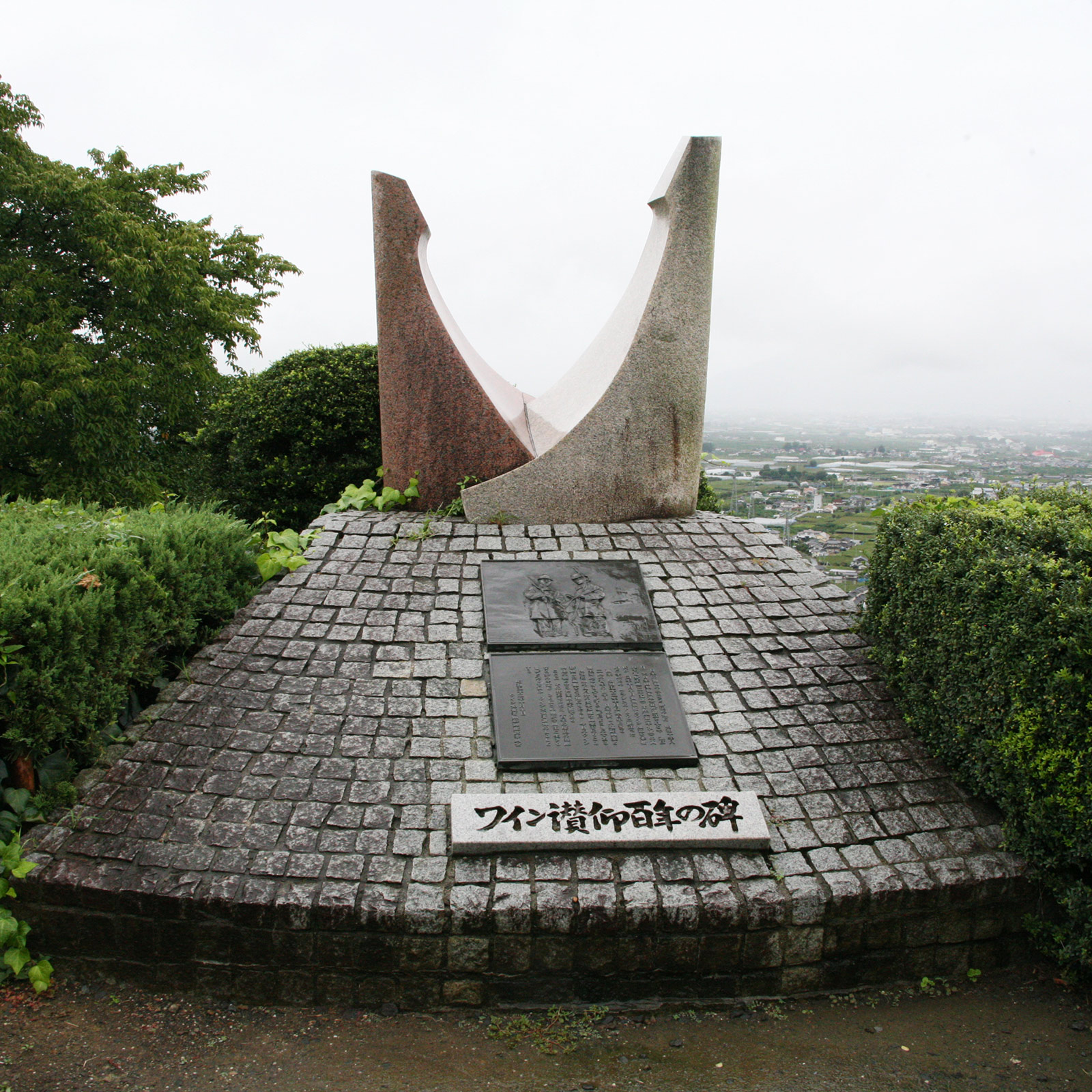 勝沼を見渡すぶどうの丘に建立された「ワイン讃仰百年の碑」。ワイン醸造蔵元の心意気を感じる。