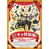 国立科学博物館「特別展 明治150年記念 日本を変えた千の技術博」のペア観覧券を5組10名様にプレゼント