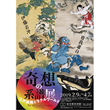 東京都美術館「奇想の系譜展 江戸絵画ミラクルワールド」のペア観覧券を5組10名様にプレゼント