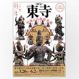 東京国立博物館「特別展 国宝 東寺ー空海と仏像曼荼羅」のペア観覧券を5組10名様にプレゼント