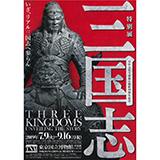 東京国立博物館 平成館 特別展「三国志」のペア観覧券を5組10名様にプレゼント