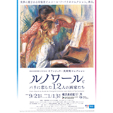 横浜美術館「ルノワールとパリに恋した12人の画家たち」ペア観覧券を5組10名様にプレゼント