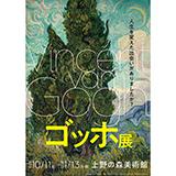 上野の森美術館「ゴッホ展」ペア観覧券を5組10名様にプレゼント