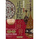 東京国立博物館「正倉院の世界 —皇室がまもり伝えた美—」のペア観覧券を5組10名様にプレゼント