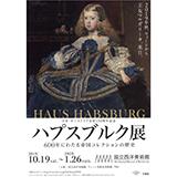 国立西洋美術館「ハプスブルク展」のペア観覧券を5組10名様にプレゼント