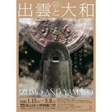 東京国立博物館 特別展「出雲と大和」ペア観覧券を5組10名様にプレゼント