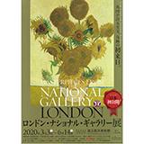 国立西洋美術館「ロンドン・ナショナル・ギャラリー展」ペア観覧券を5組10名様にプレゼント