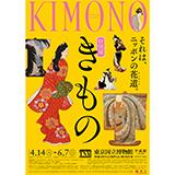 東京国立博物館 特別展「きもの KIMONO」ペア観覧券を5組10名様にプレゼント