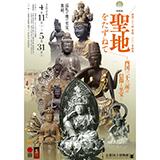 京都国立博物館「聖地をたずねて」ペア観覧券を5組10名様にプレゼント