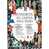 国立新美術館「FASHION IN JAPAN 1945-2020―流行と社会」のペア観覧券を5組10名様にプレゼント