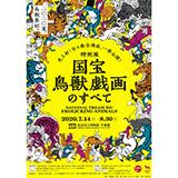 東京国立博物館 特別展「国宝 鳥獣戯画のすべて」のペア観覧券を5組10名様にプレゼント
